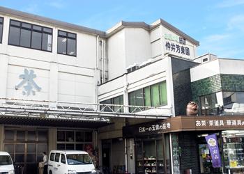 仲井芳東園外観